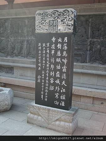 寒山寺碑01.jpg