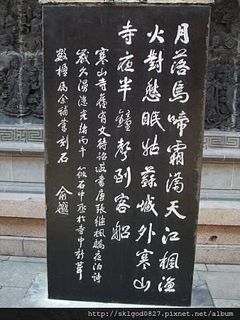 寒山寺碑02.jpg