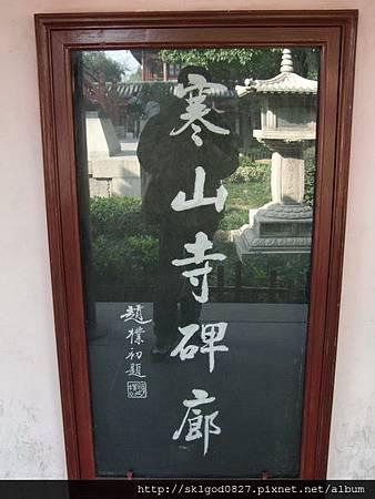 寒山寺碑廊01.jpg