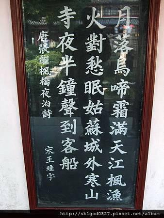 寒山寺碑廊03.jpg