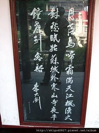 寒山寺碑廊05.jpg