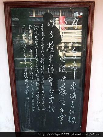 寒山寺碑廊06.jpg