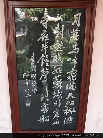 寒山寺碑廊07.jpg