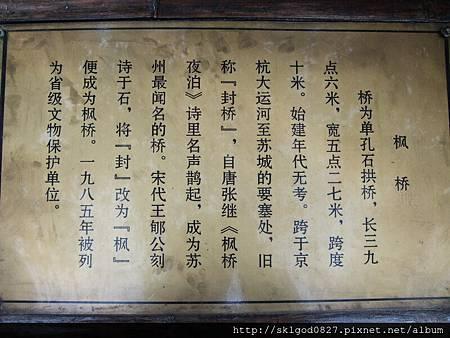 楓橋02.JPG
