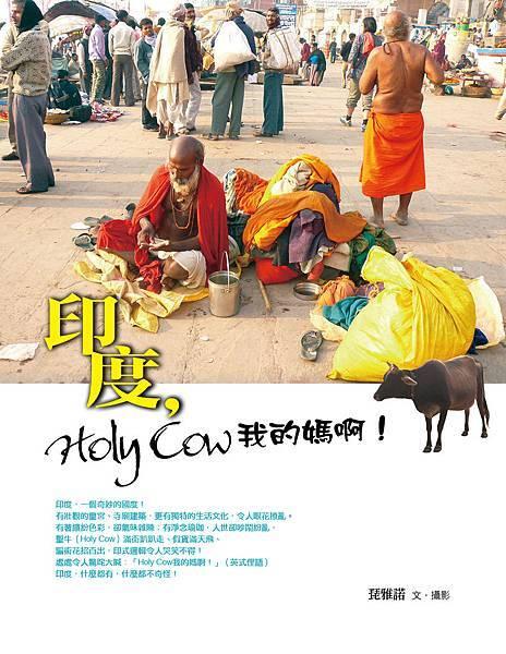 0194-印度,Holly Cow我的媽啊!封面.jpg