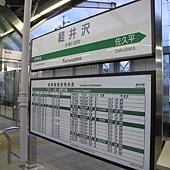輕井澤,光是名字讓人怎樣都想來造訪一次。