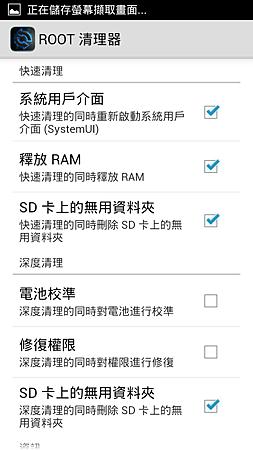 Screenshot_2013-01-29-01-25-37