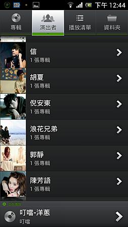 Screenshot_2013-01-29-12-44-23