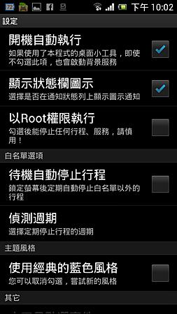 Screenshot_2013-02-09-22-02-26