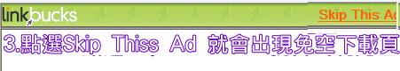 LINK下載方式3.jpg