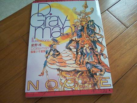 D.Gray-man 驅魔少年畫集Noche