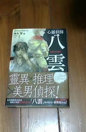 心靈偵探八雲小說版1-洞悉一切的赤瞳