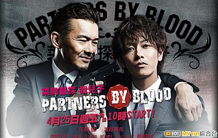 Partners by Blood菜鳥警探 我兒子