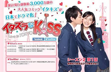一吻定情2013~Love in TOKYO