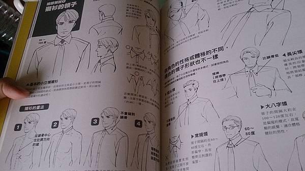 就愛西裝男♥:西裝繪製基礎知識×各部細節×動作姿勢完全指南(附光碟)