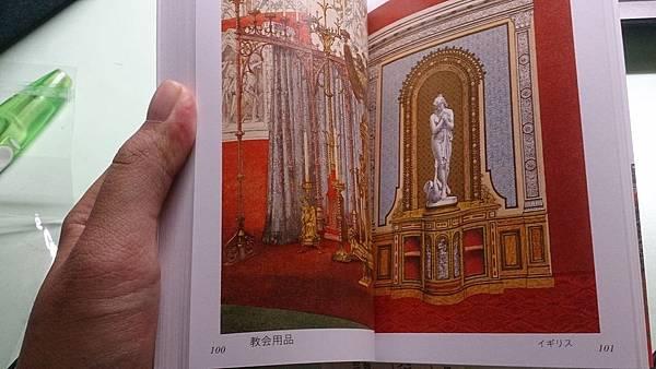 19世紀の工芸美術 (2)