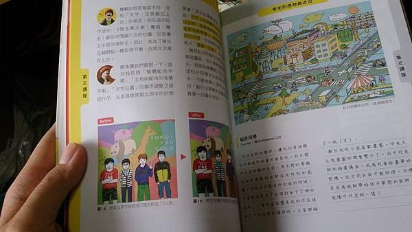 中村佑介的14堂創意插畫講座
