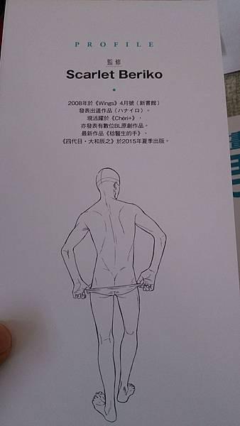 漫畫家構圖設計男子脫衣姿勢集(附光碟)