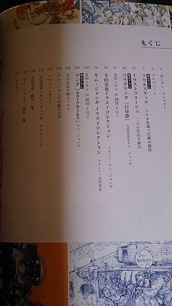 寺田克也+キム・ジョンギ イラスト集