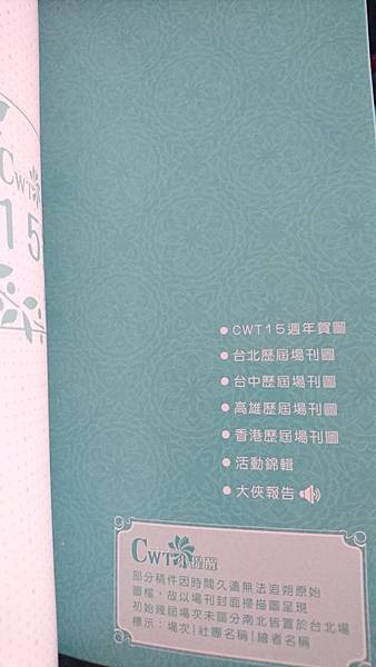CWT十五周年歷屆場刊紀念畫冊