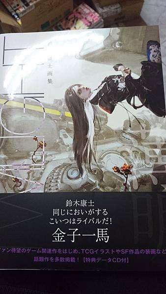 鈴木康士画集 薄明