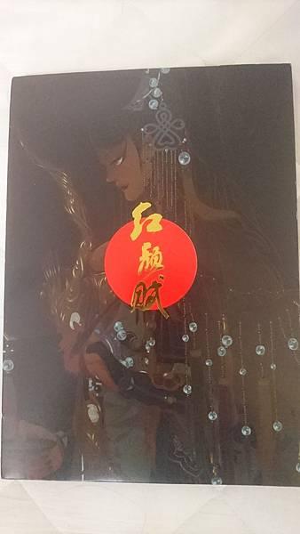 水滸傳性轉畫集《紅顏賦》