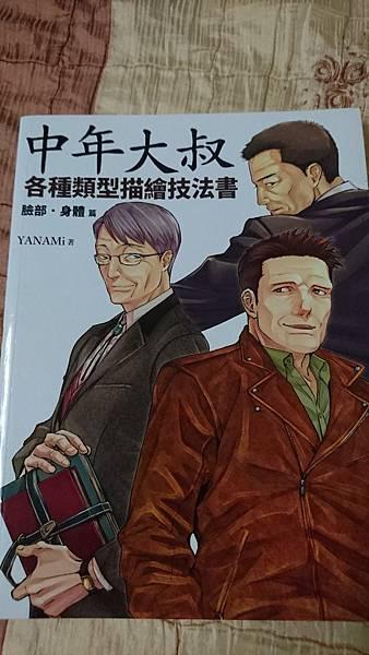 中年大叔各種類型描繪技法書:臉部‧身體篇