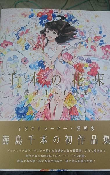 千本の花束 海島千本作品集