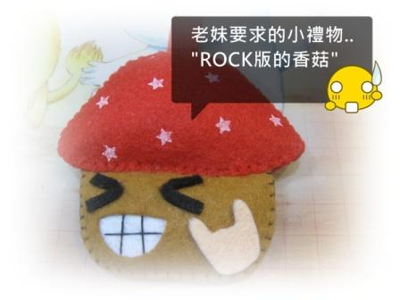 老妹定製款_ROCK版香菇