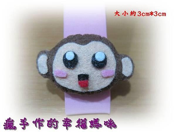 04.可愛小猴.JPG