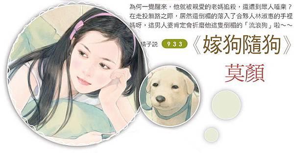 莫顏by嫁狗隨狗