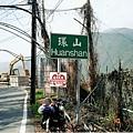 042-第二日-環山部落.jpg