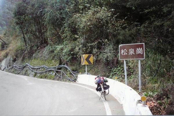 053-第二日-松泉崗.jpg