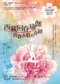西藏回春瑜伽