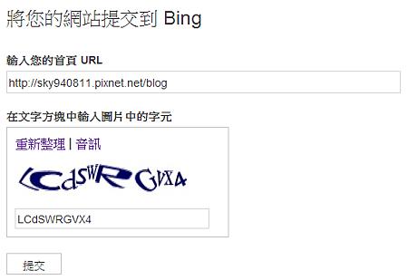 SEO人員必看!將網站登錄到Google、yahoo、bing搜尋引擎