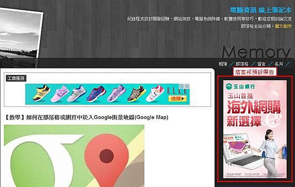 【教學】修改CSS隱藏痞客邦部落格預設廣告