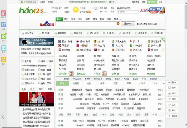 解決IE、Chrome、Firefox瀏覽器首頁被Hao123、Ask Toolbar、Snap.do等綁架的方法