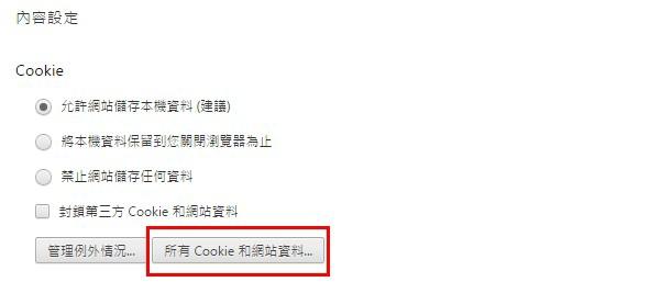 檢視所有所有cookie和網站資料