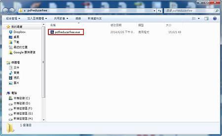 安裝PDF Reducer Free2