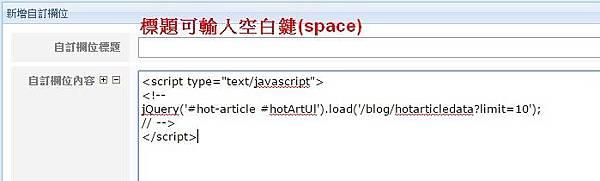 設定文章顯示筆數程式碼