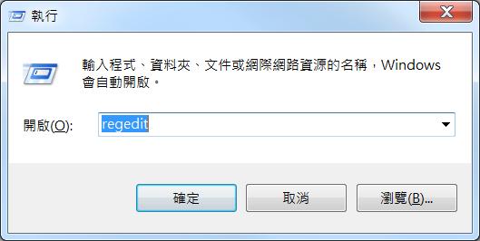開啟登錄編輯程式