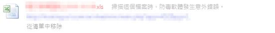 Google Chrome無法下載,出現「失敗-病毒掃描失敗」