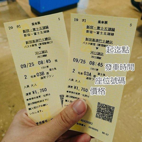 【日本東京】新宿到河口湖交通攻略:新宿高速巴士購票與搭乘,搭巴士到河口湖自助旅行_車票