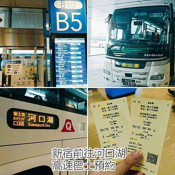 【日本東京】新宿到河口湖交通攻略:新宿高速巴士購票與搭乘,搭巴士到河口湖自助旅行