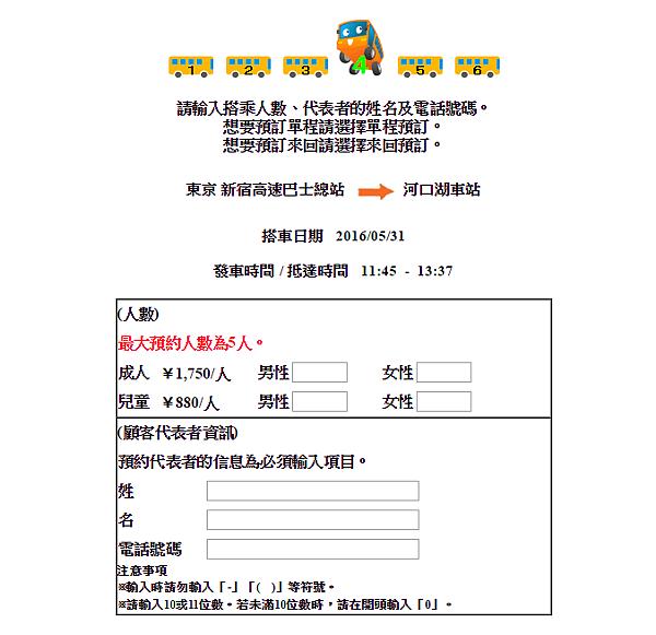 【日本東京】新宿到河口湖交通攻略:新宿高速巴士購票與搭乘,搭巴士到河口湖自助旅行_訂票