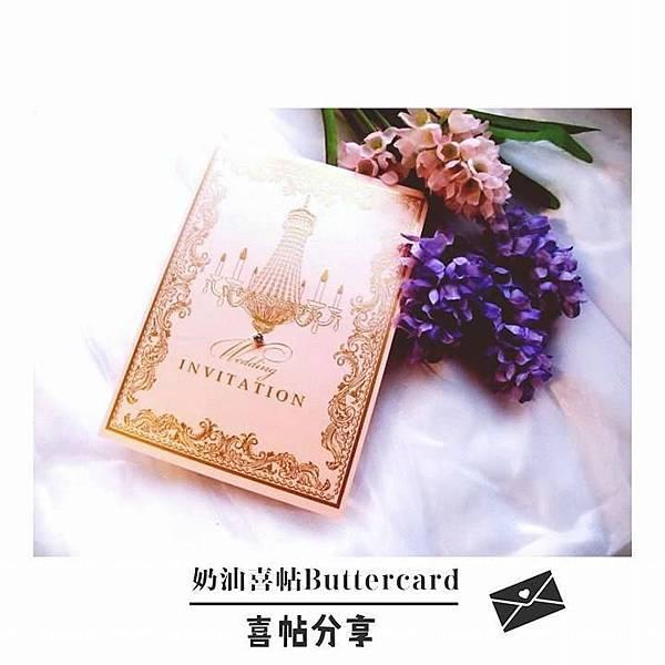 【Wedding。喜帖推薦】奶油喜帖 Buttercard:屬於你的最美好邀請,喜帖樣卡款式分享推薦