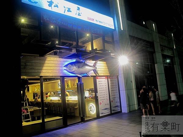 【新竹東區美食】松江屋慈雲店:高CP值推薦,平價美味的日式料理!外觀