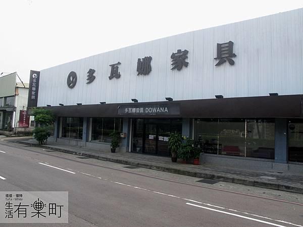 【生活家居】多瓦娜家居-樹林店:首選推薦高評價,沙發家具超平價!店門口