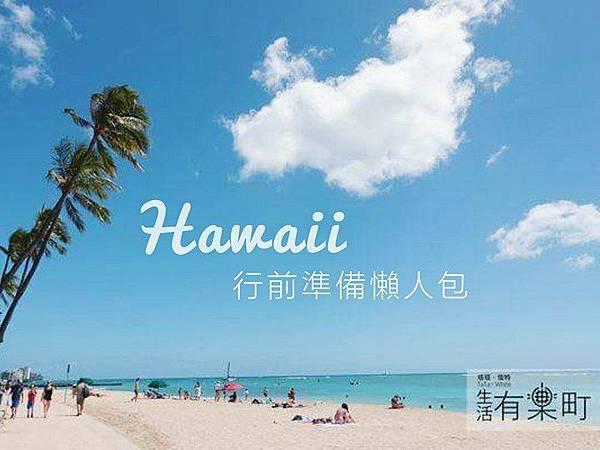 夏威夷自助旅行懶人包