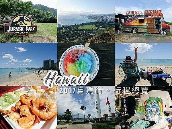 夏威夷行程